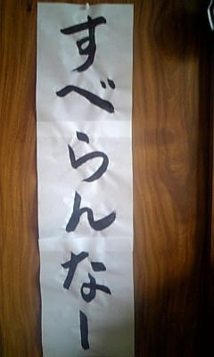 新年の誓い!