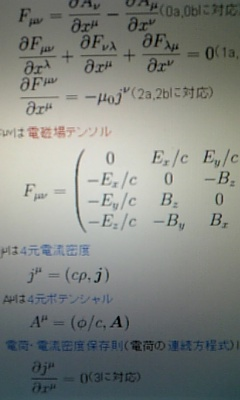 『ガリナオ』#3〜電流る〜