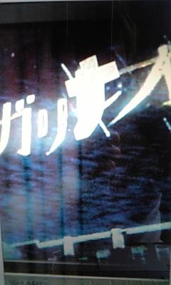 『ガリナオ』特別編〜反射る〜