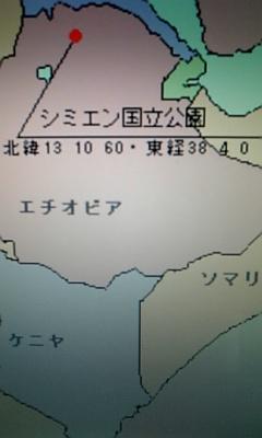 世界の宝紀行〜エチオピア〜