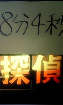 『8分4秒探偵』〜第2話〜