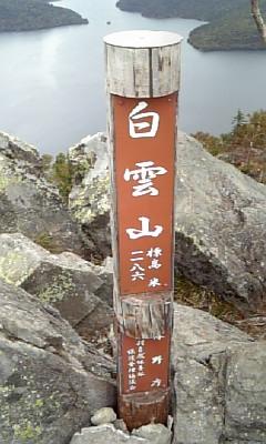 貸し切り登山〜後編〜