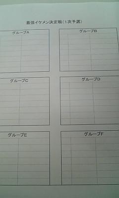 最強イケメン決定戦〜BATTLE<br />  1〜