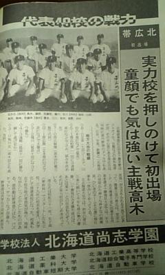 忘れられない夏〜1987<br />  年夏〜