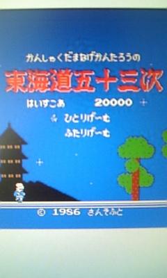 東海道五十三次。