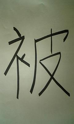 2011年の象徴!